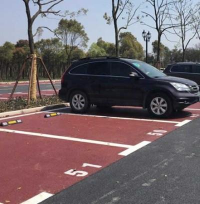 上海交通大学彩色透水混凝土停车场