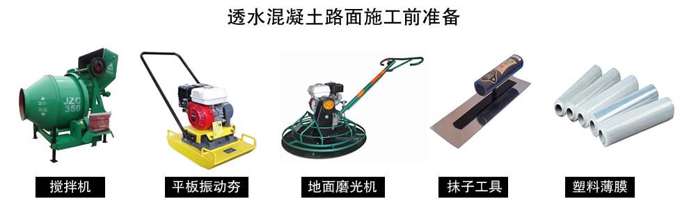 透水混凝土施工工具